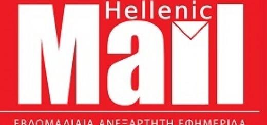 hellenicmail